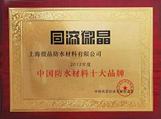 中国防水材料十大品牌