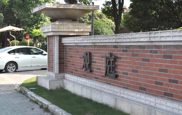 青浦区联民路观庭别墅地下室防水防潮工程施工