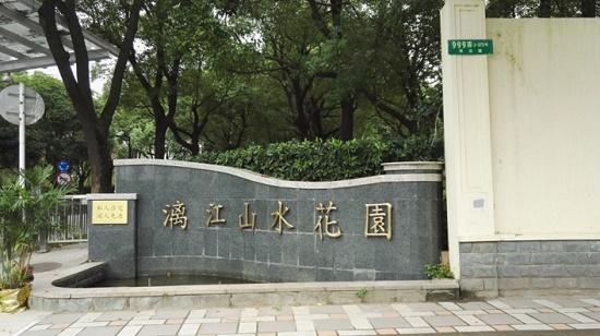 徐汇区漓江山水花园别墅地下室防潮施工处理|地下室防潮怎么做?