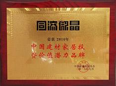 中国建材家居投资价值潜力品牌