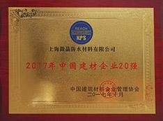 2017年中国建材企业20强