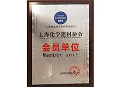 上海化学建材协会会员单位