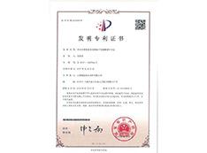 发明设计专利证书