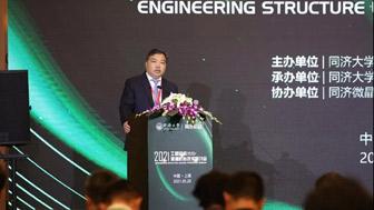 发挥同济特有优势,担当新时代新使命 | 同济大学2021工程结构渗漏防治技术研讨会