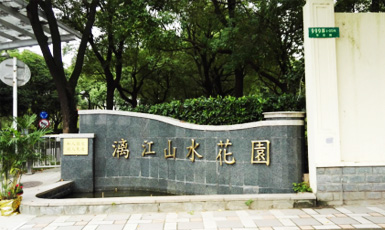华泾路999弄漓江山水花园280号
