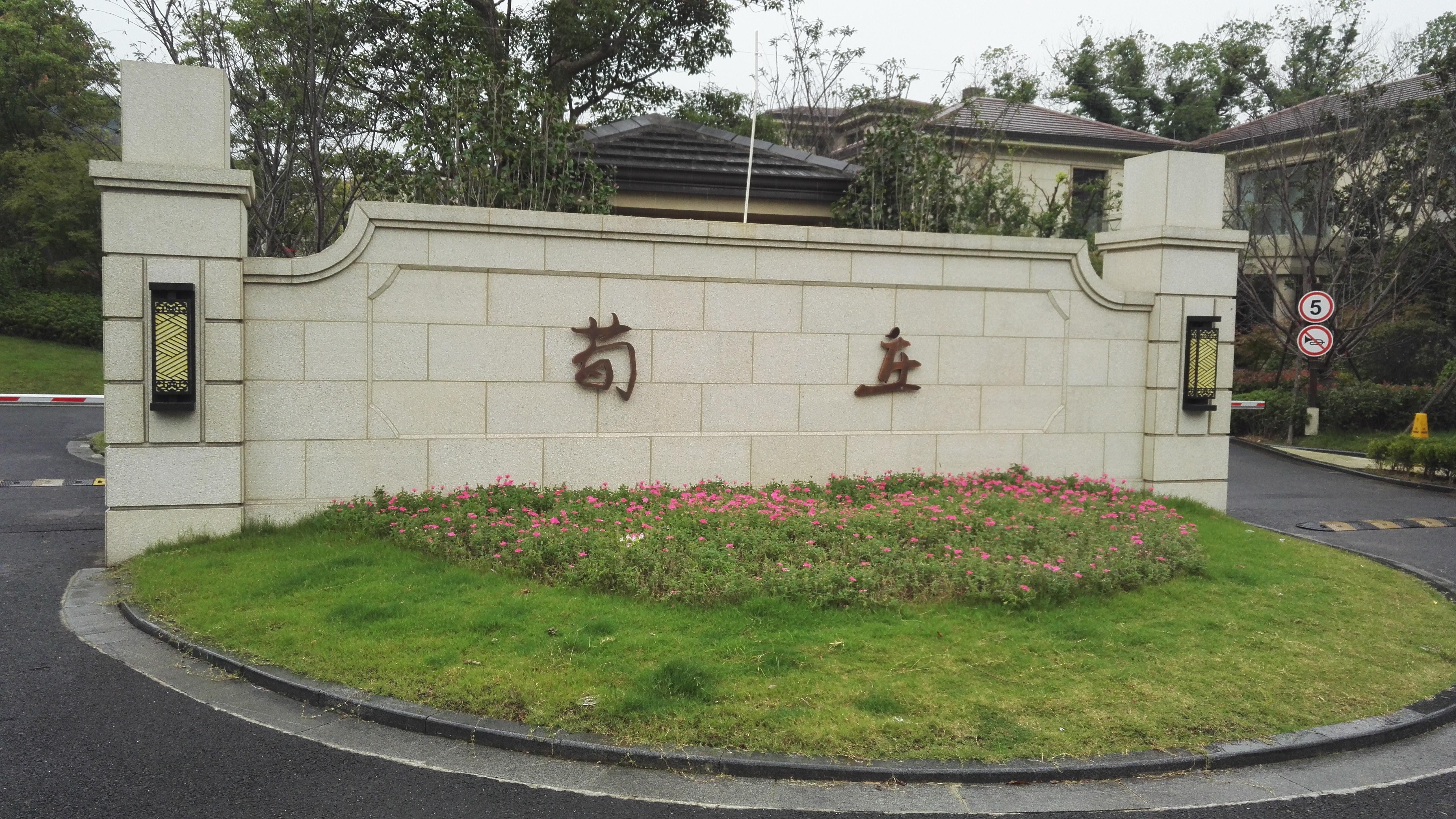 杭州市良渚文化城荀庄别墅区62-4号