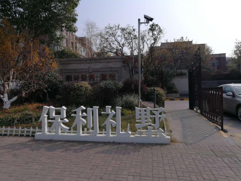 南京保利礼墅22号101