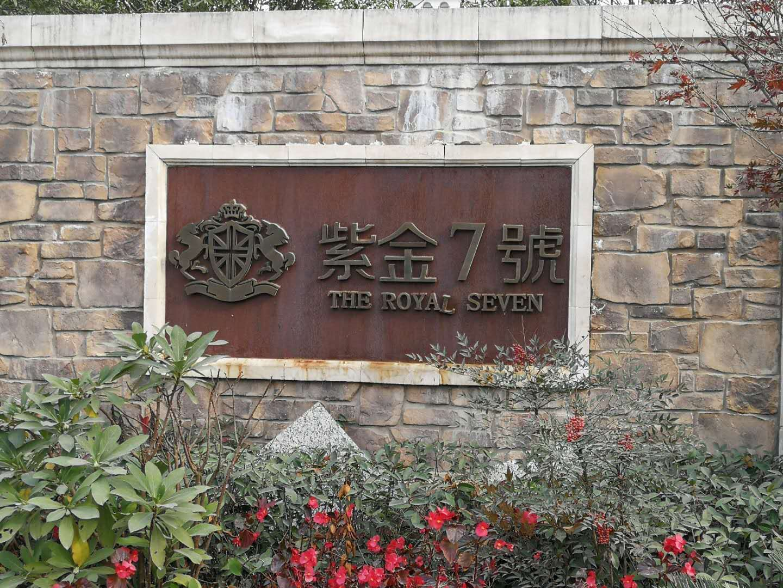 南京紫金7号别墅