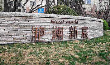 北京市昌平区沙河镇长江街滟澜新宸西区26-102