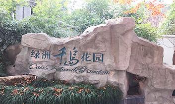 上海市浦东新区鹤立西路绿洲千岛523号