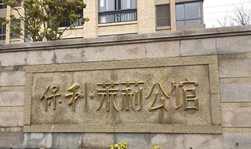 上海闵行区保利茉莉公馆134号-141号