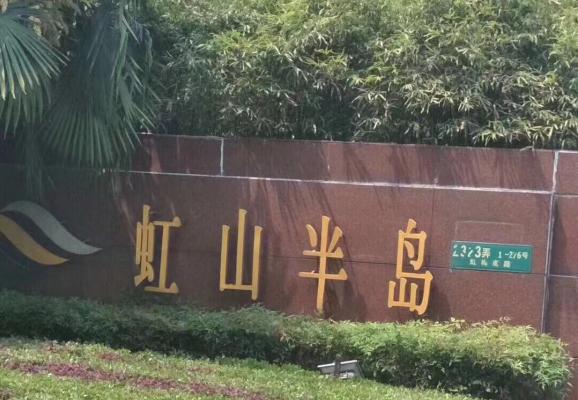 闵行区虹山半岛117号