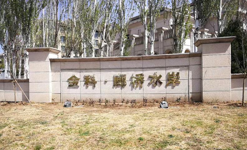 北京昌平区金科廊桥水岸28-101