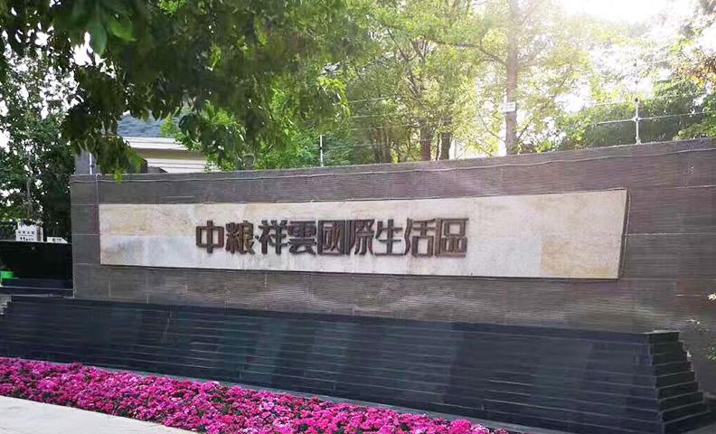 北京顺义区中粮祥云19-101