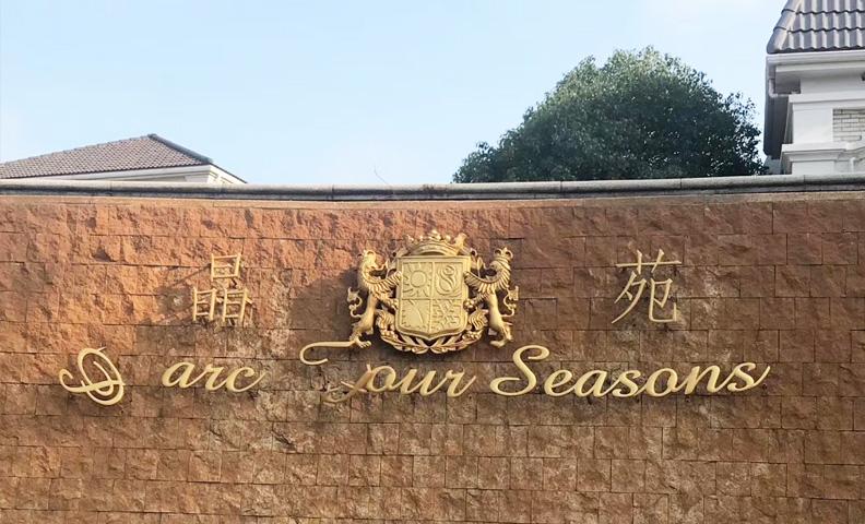 松江區四季晶苑:143、130号