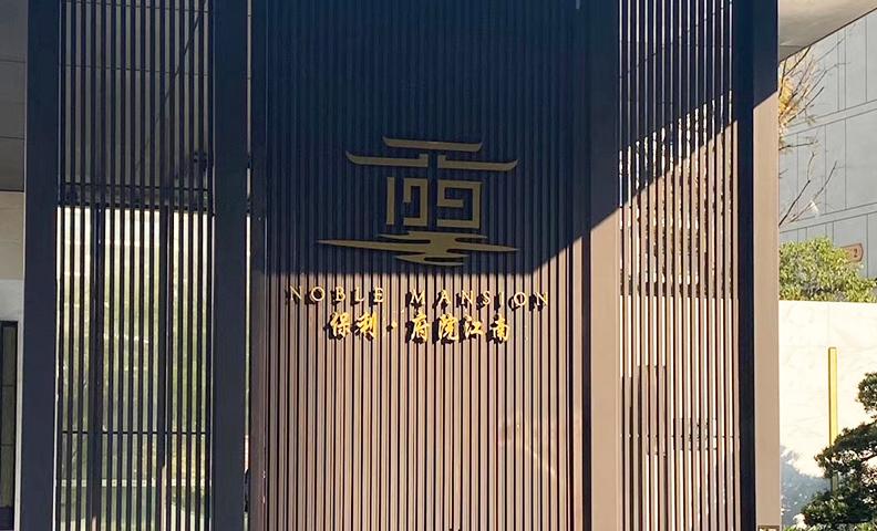 宁波慈溪|府院江南四期11-101项目