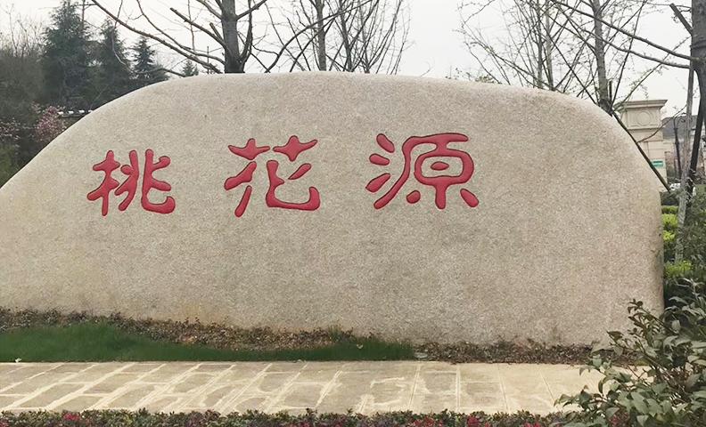 杭州余杭区东西大道绿城桃花源天岚村26号 ,溪锦园31号