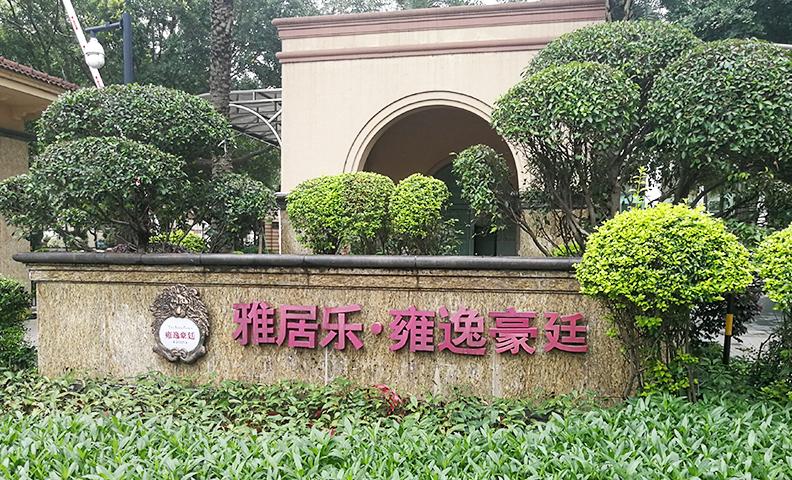 广州花都区雅居乐-雍逸豪廷B085