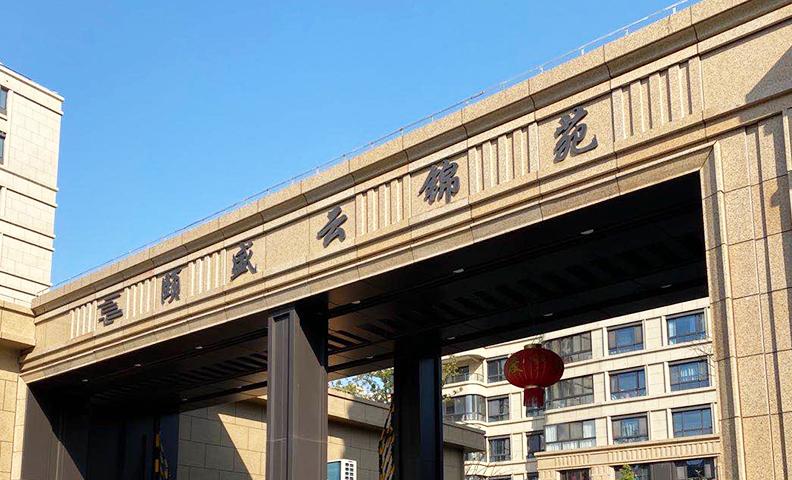 浦东御中环35号颐盛云锦苑