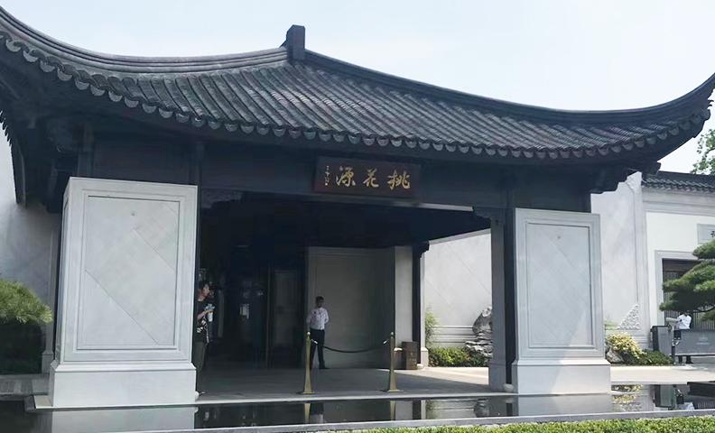 上海桃花源
