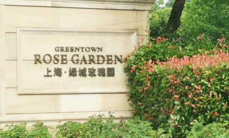 上海绿城玫瑰园