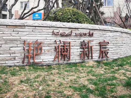 龙湖滟澜新宸西区27-103