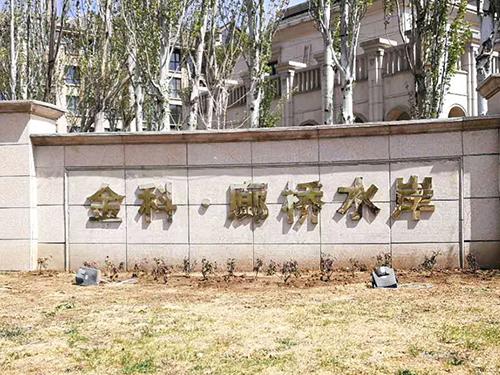 北京金科廊桥水岸28-101