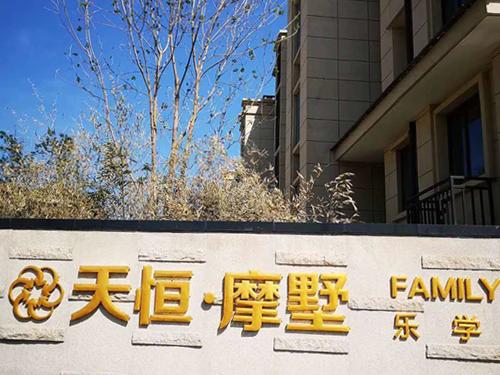 北京天恒魔墅