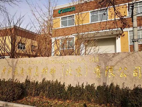 北京亦庄开发区永昌南路2号